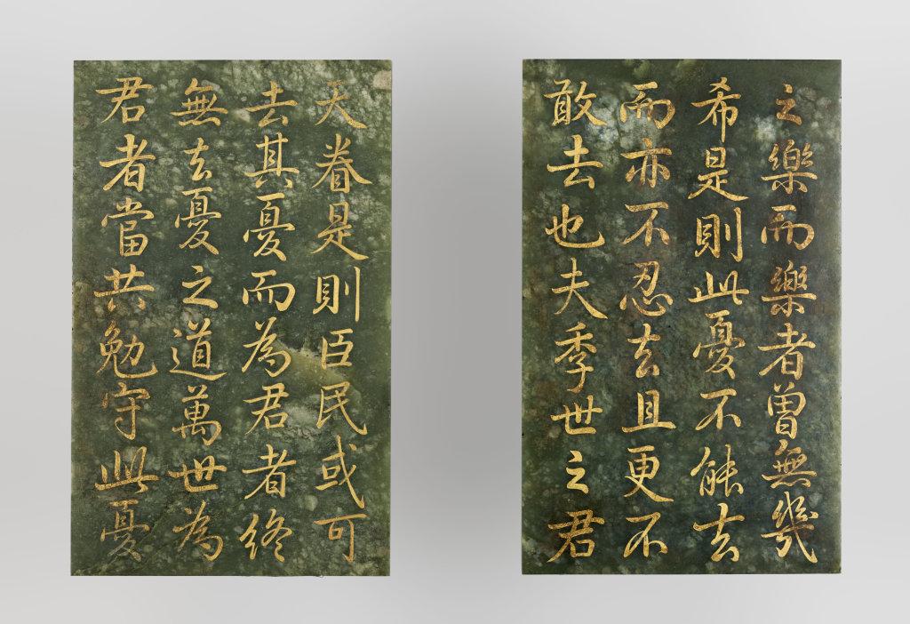 Deux plaques inscrites