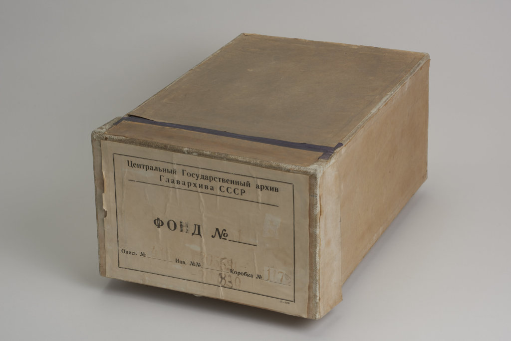 Boîtes d'archives provenant du fonds dit « de Moscou » aux Archives nationales, Exposition Chaos, Archives Nationales