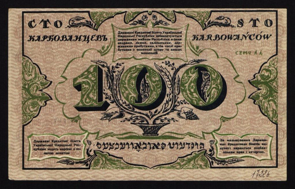 Billet de 100 karbovanets, émis débout 1918 par la banque nationale de la toute jeune République populaire d'Ukraine (et daté de 1917).